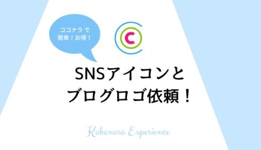 ココナラで簡単・お得にブログアイコン&ロゴ制作【おすすめ】